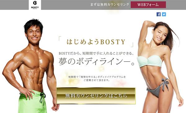 ボスティ公式サイト