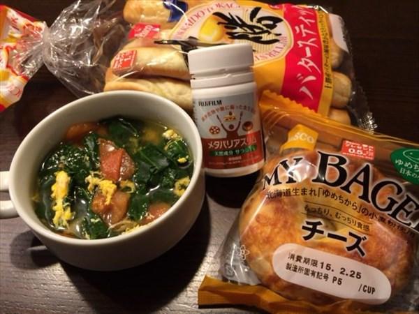 野菜スープとチーズベーグルとメタバリアスリム