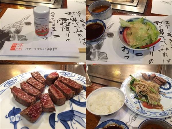神戸牛ステーキランチとメタバリアスリム