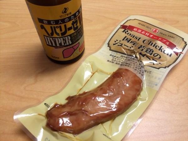 国産若鶏のジューシーロースとヘパリーゼ