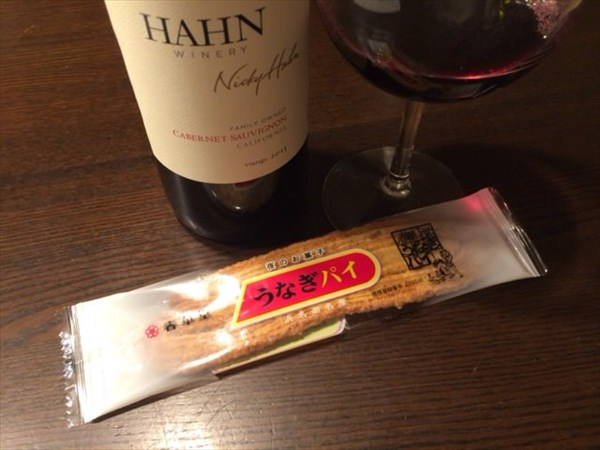 うなぎパイと赤ワインのハーン