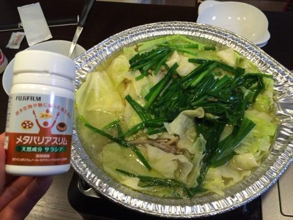 塩もつ鍋とメタバリアスリム