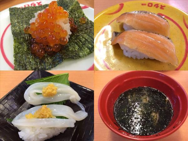 スシローで食べた寿司その1