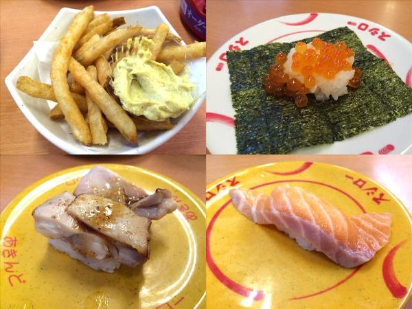 スシローで食べた寿司その2