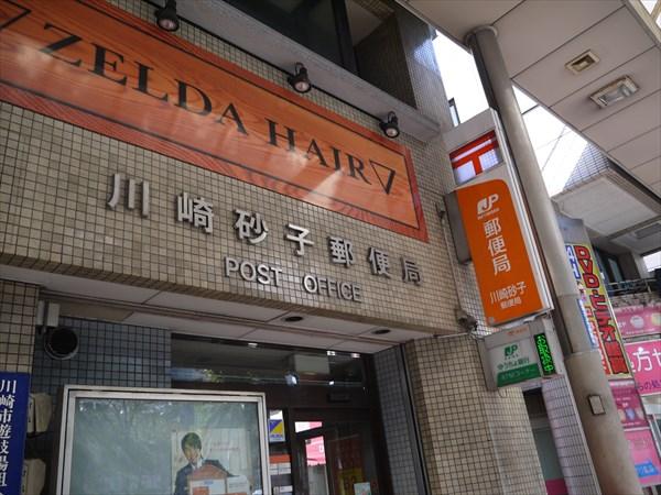 川崎砂子郵便局