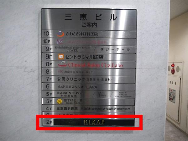 ライザップ川崎店は三恵ビルの2F