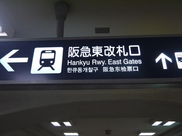 阪急東改札口の案内板