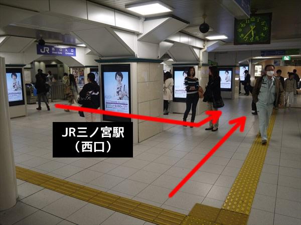 JR三ノ宮駅(西口)改札前