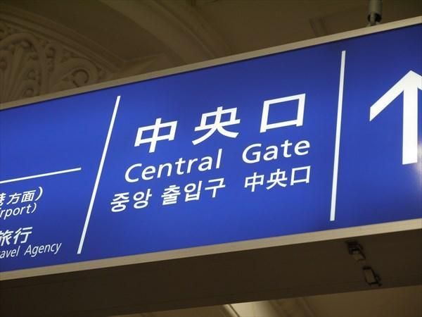 JR三宮駅中央口の案内板
