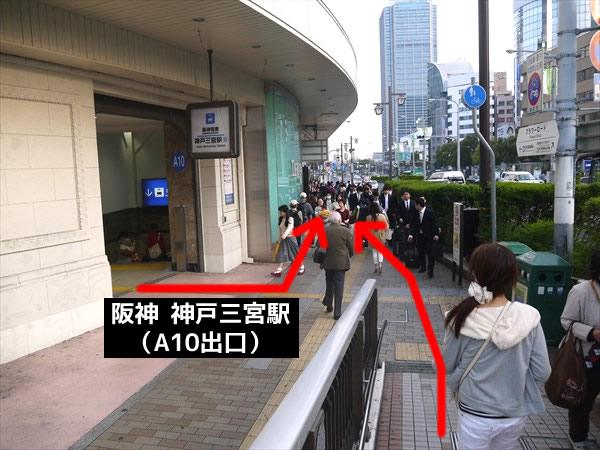 阪神 神戸三宮駅(A10番出口)付近
