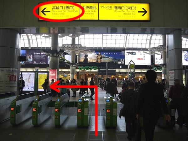 JR品川駅改札付近
