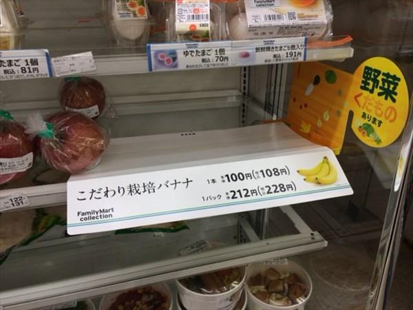 こだわり栽培バナナ売り切れ・・・