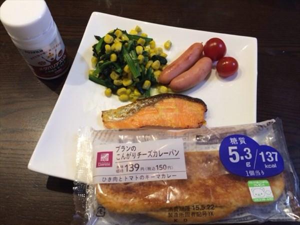 ブランのこんがりチーズカレーパンと焼き鮭とウインナーとメタバリアスリム