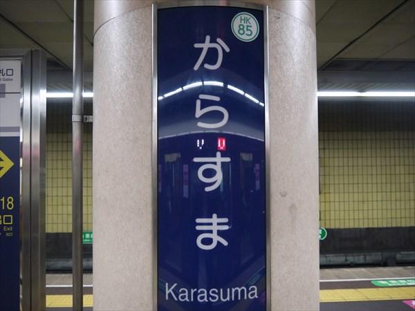 からすま駅