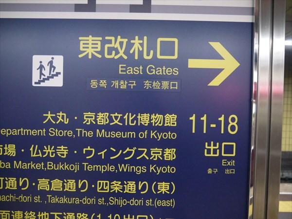 東改札口の案内板