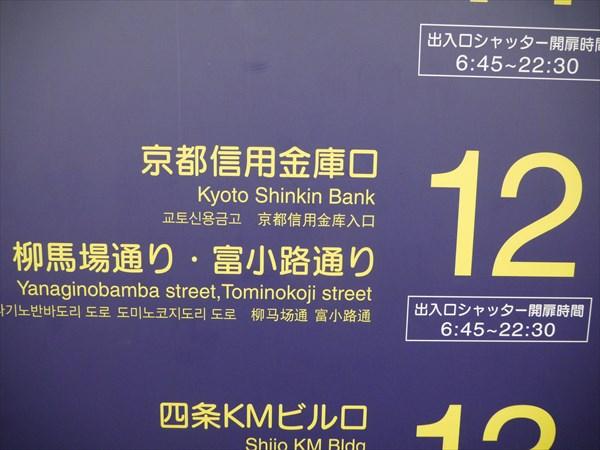 12番出口の案内板