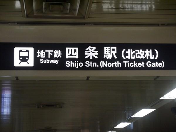四条駅(北改札)の案内板
