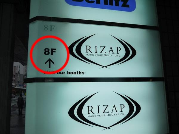 ビルの8Fがライザップ京都店