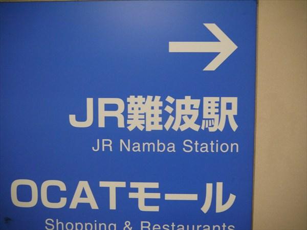 JR難波駅の案内板