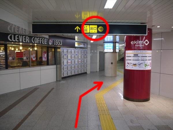 なんば駅10番出口付近