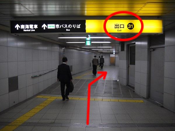 31番出口の案内板