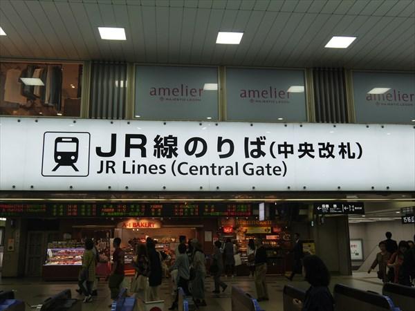 JR天王寺駅(中央改札)の案内板