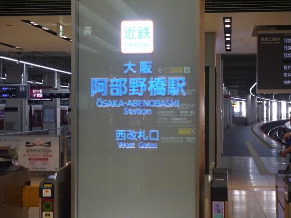 近鉄 阿部野橋駅(西改札口)
