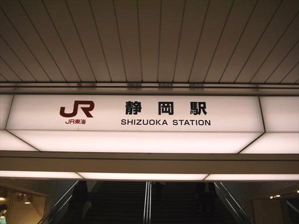 JR静岡駅の案内板