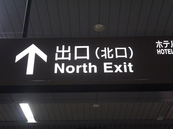 出口(北口)の案内板