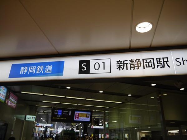 静岡鉄道新静岡駅の案内板