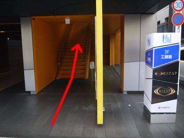 ライザップ静岡店のあるビルの階段