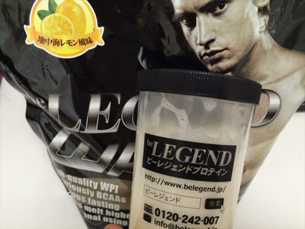 ビーレジェンド(地中海レモン風味)