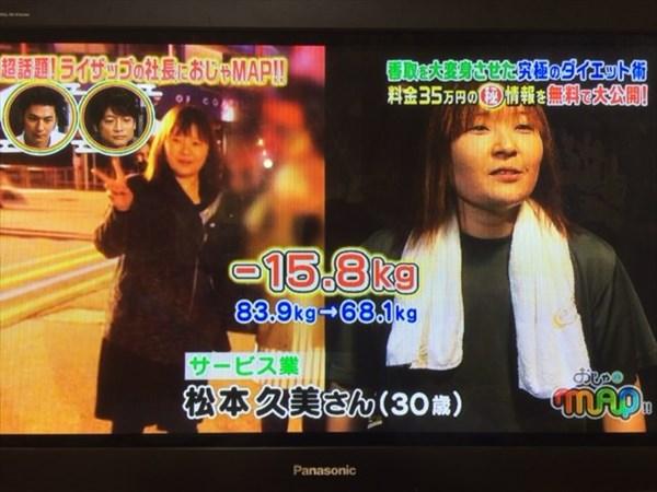 松本久美さん(30歳)