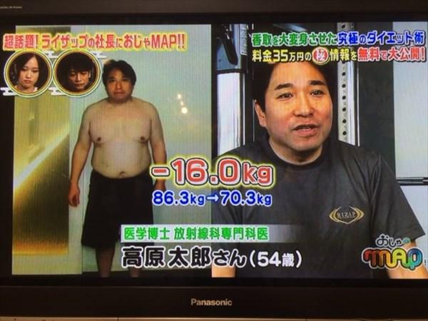 高原太郎さん(54歳)