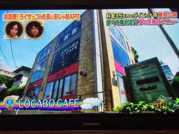 LOCABO CAFE外観