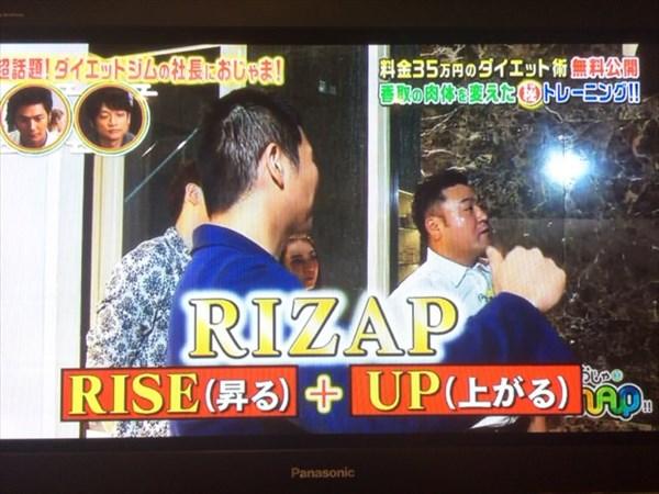 RIZAP=RISE+UP