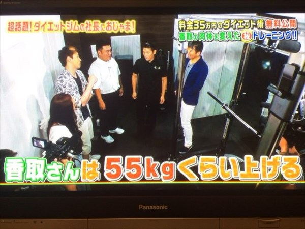 香取さんは55kgくらい上げる