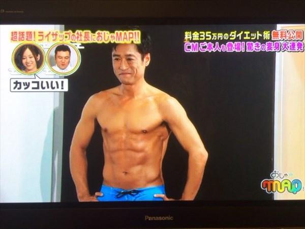 永山陽一郎さんのアフターボディ