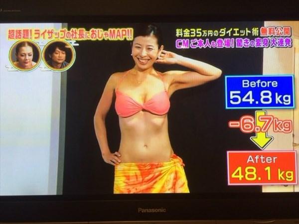 上遠野昭子さんのアフターボディ