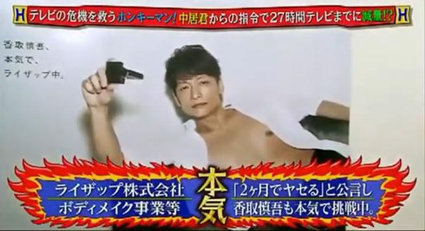 香取慎吾のライザップのポスターを発見