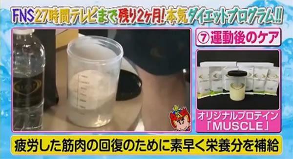 ライザップのプロテインを飲む岡村