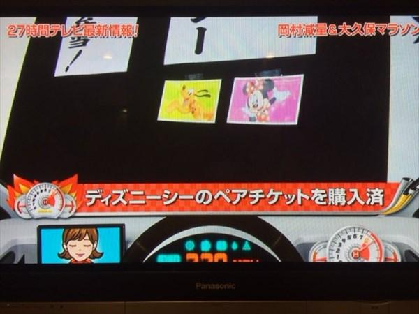 岡村が購入したディズニーシーのペアチケット