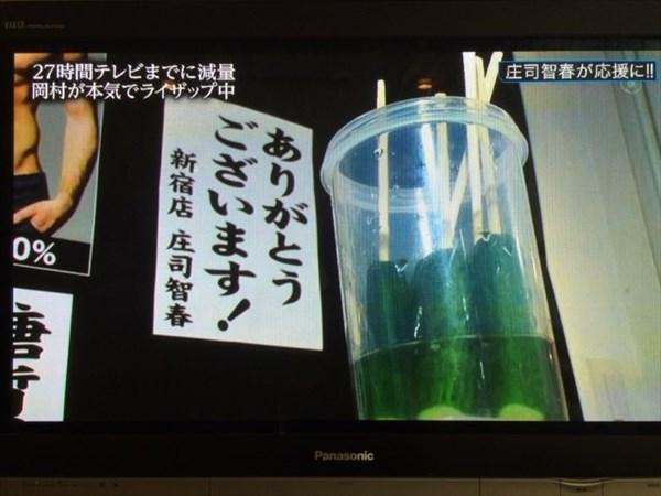 「ありがとうございます!」新宿店 庄司智春