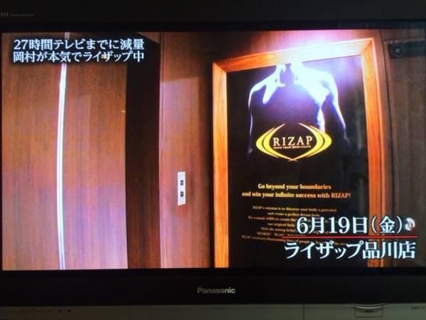 6/19のライザップ品川店