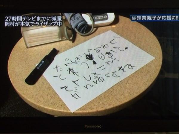 利音くんから岡村へのメッセージ