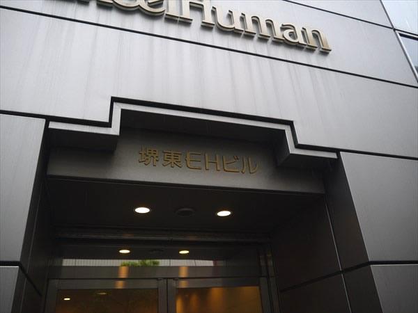 ライザップ堺東店のビル外観