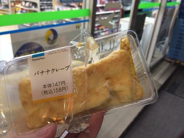 結局購入したのはバナナクレープ