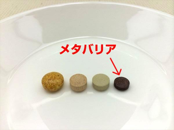 サプリの粒サイズの比較