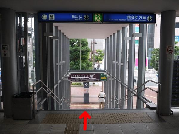 西出口の階段