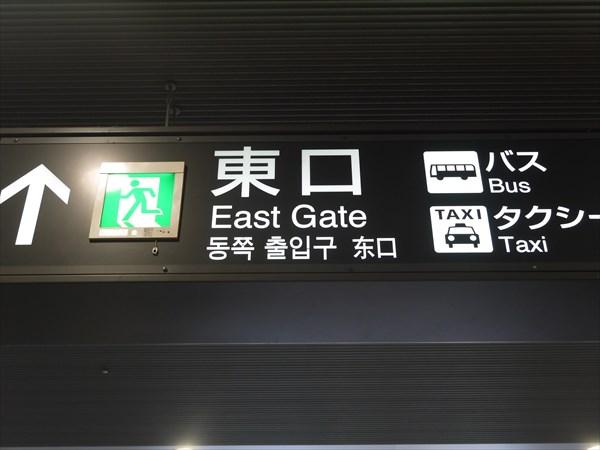 JR岡山駅の東口の案内板
